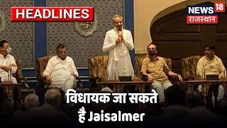 सभी कांग्रेस MLA को Jaipur से बाहर भेजा जा रहा है, 2 चार्टड प्लेन से सभी जा रहे है Jaisalmer