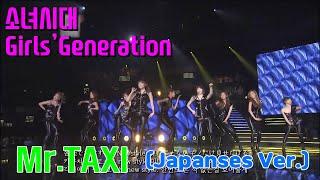 Girls' Generation 소녀시대 Mr.TAXI (Jpn Ver.)  한국어, 일본어 자막