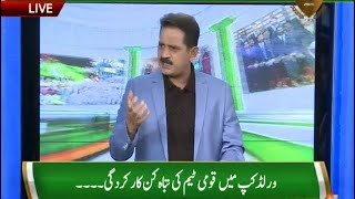 Top Officials Take Notice & Advise Pakistani Players   World Cup Aur Hum Sub   ALL OUT 18 June 2019