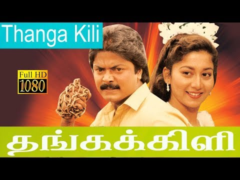Thanga Kili | Murali, Shaali | Tamil Superhit Movie HD