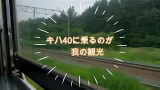 北海道&東日本パス国鉄汽車旅を求めその16 岩見沢から室蘭本線