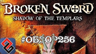 #Обзор 256 Broken Sword: Shadow of the Templars [OGReview]