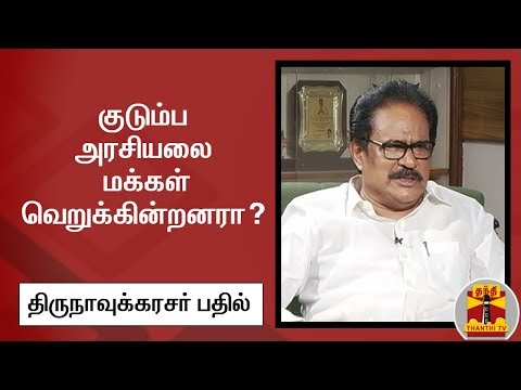 #Thirunavukarasar | #Congress | குடும்ப அரசியலை மக்கள் வெறுக்கின்றனரா ? -  திருநாவுக்கரசர் பதில் | KEBCUTS  Uploaded on 26/05/2019 :   Thanthi TV is a News Channel in Tamil Language, based in Chennai, catering to Tamil community spread around the world.  We are available on all DTH platforms in Indian Region. Our official web site is http://www.thanthitv.com/ and available as mobile applications in Play store and i Store.   The brand Thanthi has a rich tradition in Tamil community. Dina Thanthi is a reputed daily Tamil newspaper in Tamil society. Founded by S. P. Adithanar, a lawyer trained in Britain and practiced in Singapore, with its first edition from Madurai in 1942.  So catch all the live action @ Thanthi TV and write your views to feedback@dttv.in.  Catch us LIVE @ http://www.thanthitv.com/ Follow us on - Facebook @ https://www.facebook.com/ThanthiTV Follow us on - Twitter @ https://twitter.com/thanthitv