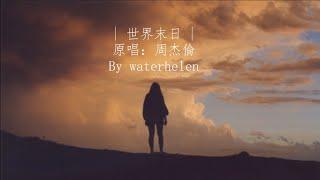 ????| 世界末日 | 周杰倫 | Covered by waterhelen |
