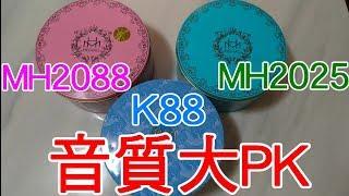 【Kman】最新!金冠MH2088u00262025!音質大PK!按讚留言及分享抽最新小海螺!ft.萬董。[台湾UFOキャッチャー UFO catcher]#354