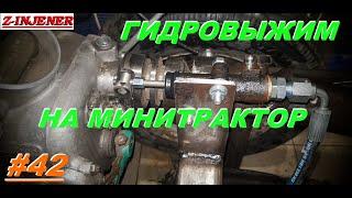 минитрактор-переломка 44, сцепление  ( 27 )