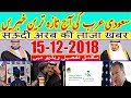 Saudi News Today (15-12-2018) Saudi Arabia Latest News | Urdu Hindi News | Iqama Expiry| MJH Studio