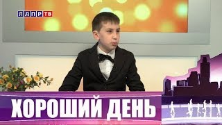 Жириновский нашел юного «преемника»!