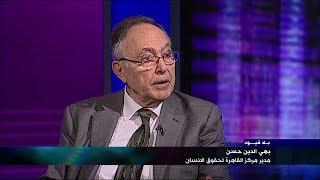 """""""بلا قيود"""" مع بهي الدين حسن مدير مركز القاهرة لحقوق الإنسان"""