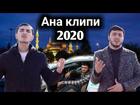 КЛИП! SADOI UMED ВА АЛИШЕР 2020 АНА КЛИП БИНЕД МО УМЕД ДОРЕМ