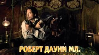 Большое Кино - Шерлок Холмс: Игра теней