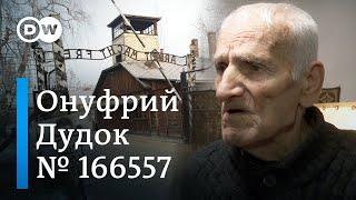 Онуфрий Дудок об Освенциме - воспоминания бывшего узника самого страшного нацистского лагеря смерти
