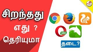 Best Browser For your Smartphone ? UcBrowser Gone ? | Tamil Tech