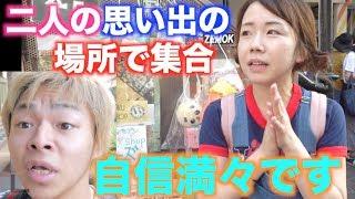 【最強夫婦】「思い出の場所」に集合!で見事集合できるか!? thumbnail