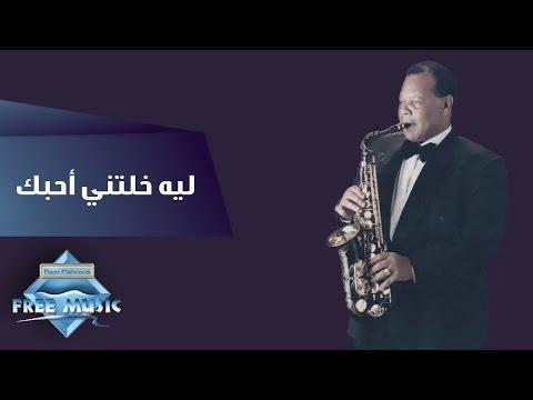 Samir Srour - Leh Khaletni | سمير سرور - ليه خلتني أحبك