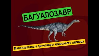 Динозавры триаса | Познавательное видео про динозавров для детей | Багуалозавр