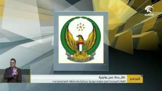 #أخبار_الدار : القوات المسلحة تعلن سقوط مروحية عسكرية واستشهاد الطيار ومساعده