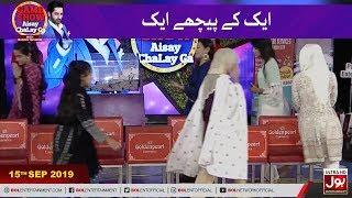 Aik Ke Peeche Aik !! | Game Show Aisay Chalay Ga with Danish Taimoor