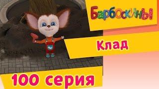 Барбоскины - 100 Серия. Клад (новые серии)