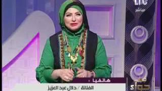 فيديو دلال عبد العزيز تصدم الجميع بما قالته عن شهر عسل ابنتها والرداد!