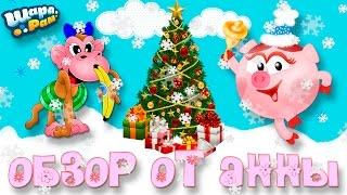В Шарараме начинаются новогодние приключения!