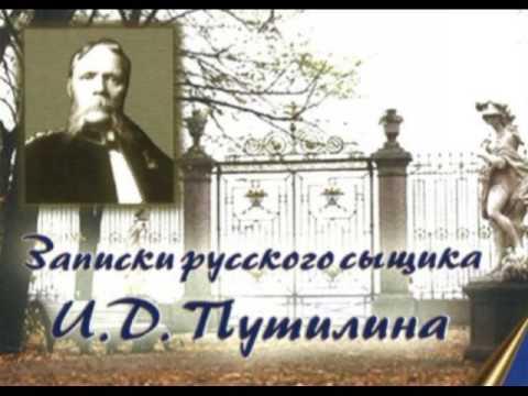Иван Путилин  Шайка разбойников   читает Павел Беседин