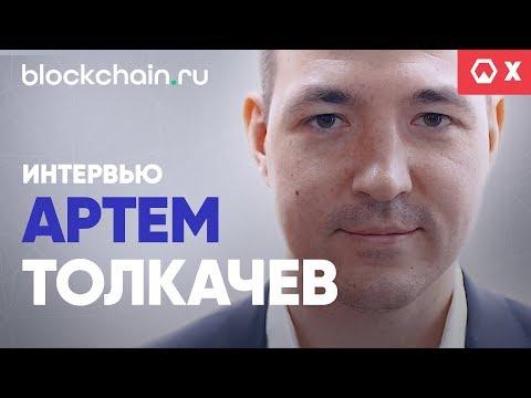 Артем Толкачев - глава блокчейн лаборатории Deloitte. Регулирование криптовалют ► Token Interview #1