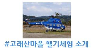 영덕농촌체험, #영덕헬기체험, 고래산마을 다목적회관에 …