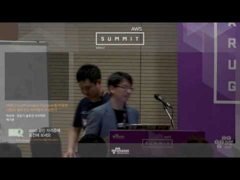 AWS Summit Seoul 2016 - AWS CloudFormation Designer를 이용한 나만의 클라우드 아키텍처 구성하기 (박상욱 부장 | 장문기 과장, 메가존)