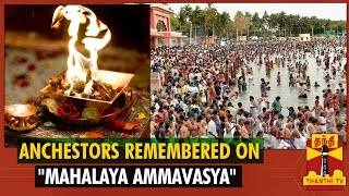 Ancestors Remembered On Mahalaya Amavasya - Thanthi TV