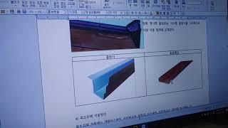 건축시공 현장실무 지붕공사 아스팔트시트방수