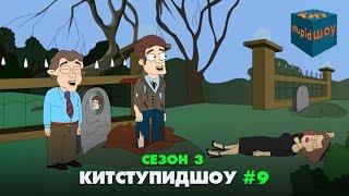 KuTstupid ШОУ — Девятая серия Сезон 3