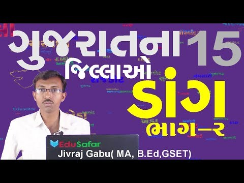 Gujarat na Jillao - Dang-2 || DISTRICTS OF GUJARAT PART-15