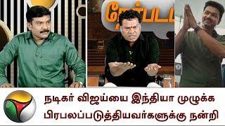 நடிகர் விஜய்யை இந்தியா முழுக்க பிரபலப்படுத்தியவர்களுக்கு நன்றி - மயில்சாமி | Mersal Issue