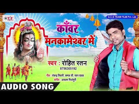 Rohit Ratan Ka Superhit Kanwar Bhajan    Kanwar Mankameshwar Me   -Hit Bol Bam Song 2018