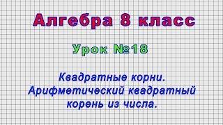 Алгебра 8 класс (Урок№18 - Квадратные корни. Арифметический квадратный корень из числа.)