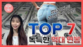 독특한 억대 연봉 TOP7 ㅣ나랄라X취업왕