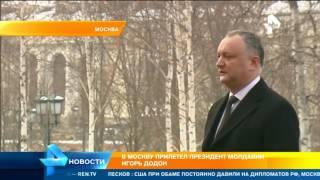 В Москву на переговоры прилетел новый президент Молдавии Игорь Додон