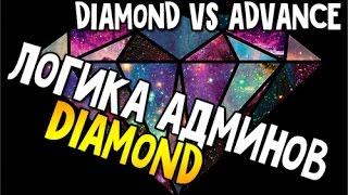 Логика админов Diamond RP.