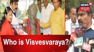 Here's A Video Of Minister R. Shankar Not Knowing Who M. Visvesvaraya Is?