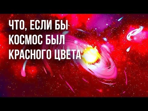 Что, если бы космос был красным, а не черным