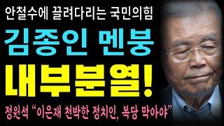 김종인 멘붕!! 국민의힘 '내부 분열' …