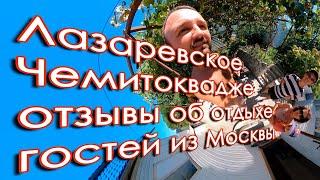 Лазаревское 2020 отзывы об отдыхе в Чемитоквадже гостей из Москвы