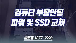 선유도컴퓨터수리 부팅안됨 파워 및 SSD교체