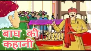 akbar birbal   a tigers tale   animated story for kids in hindi