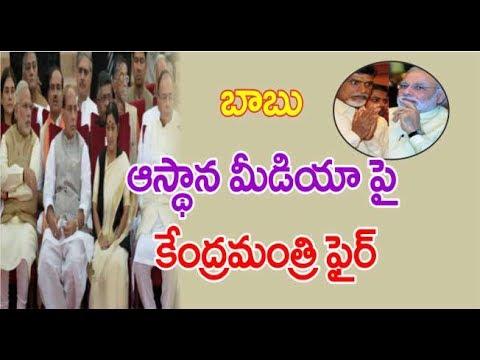 Union Minister Venkaiah Naidu Fires On Yellow Media | బాబు ఆస్ధాన మీడియా పై కేంద్రమంత్రి ఫైర్