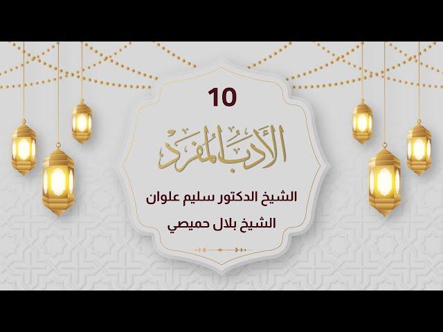 الأدب المفرد للإمام البخاري | الشيخ الدكتور سليم علوان | حديث 1032 - 1150 | المجلس 10