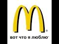 McDonald's запрет на видео съёмку № 14 ч2