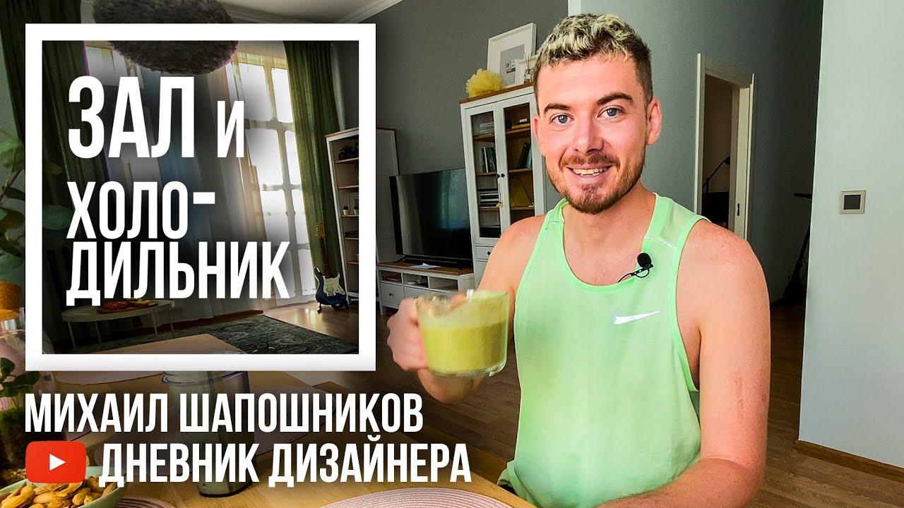"""Дизайнер на спорте! """"Зал и холодильник"""" Михаила Шапошникова (дневник дизайнера)"""