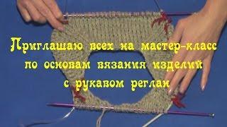 Анонс видео урока по вязанию реглана сверху.